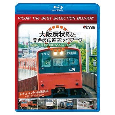 画像1: 大阪環状線と関西の鉄道ネットワーク 大都市圏輸送の担い手たち ドキュメント&前面展望 2011年の記録【BD】