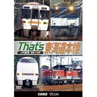 ザッツ東海道本線 JR東海豊橋−米原【DVD】(本作は展望ではありません)
