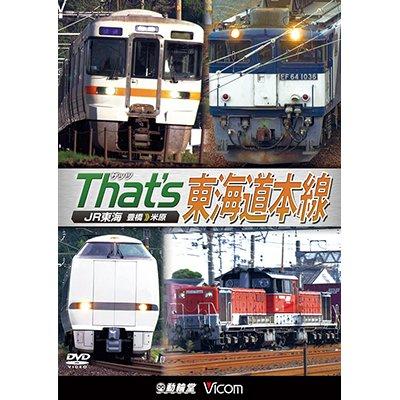 画像1: ザッツ東海道本線 JR東海豊橋−米原【DVD】(本作は展望ではありません)