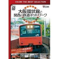大阪環状線と関西の鉄道ネットワーク 大都市圏輸送の担い手たち ドキュメント&前面展望 2011年の記録【DVD】