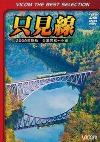 只見線 2009年晩秋 会津若松~小出【DVD】