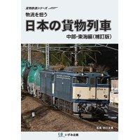 物流を担う 日本の貨物列車 中部・東海編(補訂版)【DVD】