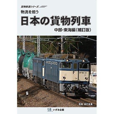 画像1: 物流を担う 日本の貨物列車 中部・東海編(補訂版)【DVD】