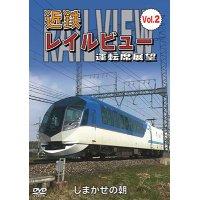 近鉄 レイルビュー 運転席展望 Vol.2 しまかぜの朝【DVD】
