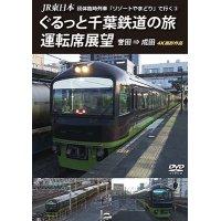 7/21発売予定 JR東日本 団体臨時列車「リゾートやまどり」で行く3 ぐるっと千葉鉄道の旅 運転席展望 誉田⇒成田 4K撮影作品【DVD】 ※ご予約は後日受付開始とさせていただきます。