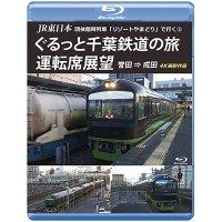 7/21発売予定 JR東日本 団体臨時列車「リゾートやまどり」で行く3 ぐるっと千葉鉄道の旅 運転席展望 誉田⇒成田 4K撮影作品【BD】 ※ご予約は後日受付開始とさせていただきます。
