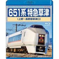 651系 特急草津(上野〜長野原草津口)【BD】