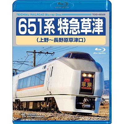 画像1: 651系 特急草津(上野〜長野原草津口)【BD】
