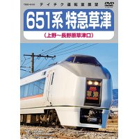 新発売!! 651系 特急草津(上野〜長野原草津口)【DVD】