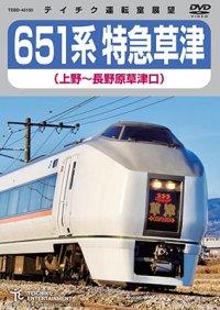 651系 特急草津(上野〜長野原草津口)【DVD】