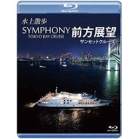 SYMPHONY TOKYO BAY CRUISE 前方展望【ブルーレイ版】【BD】