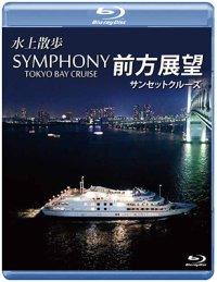 11/21発売予定 SYMPHONY TOKYO BAY CRUISE 前方展望【ブルーレイ版】【BD】 ※ご予約は後日受付開始とさせていただきます。