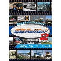 近鉄を愛するすべての人にささぐ 近鉄Rail Go! Vol.2【DVD】