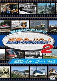 11/21発売予定 近鉄を愛するすべての人にささぐ 近鉄Rail Go! Vol.2【DVD】 ※ご予約は後日受付開始とさせていただきます。