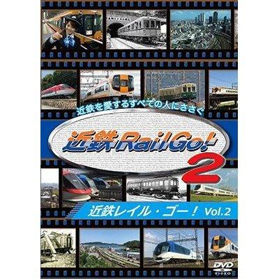 画像1: 近鉄を愛するすべての人にささぐ 近鉄Rail Go! Vol.2【DVD】