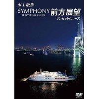 SYMPHONY TOKYO BAY CRUISE 前方展望【DVD】