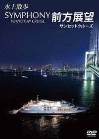 新発売!! SYMPHONY TOKYO BAY CRUISE 前方展望【DVD】