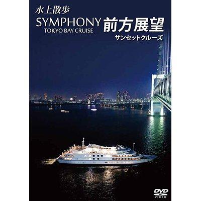 画像1: SYMPHONY TOKYO BAY CRUISE 前方展望【DVD】