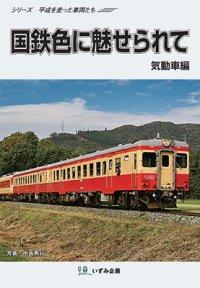 シリーズ平成を走った車両たち 国鉄色に魅せられて 気動車編【DVD】