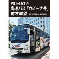 千葉中央バス 高速バス『カピーナ号』前方展望 JR千葉駅⇒亀田病院 【DVD】