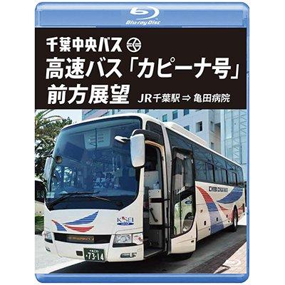 画像1: 千葉中央バス 高速バス『カピーナ号』前方展望【ブルーレイ版】 JR千葉駅⇒亀田病院【BD】