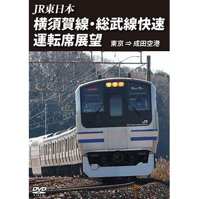 画像1: JR東日本 横須賀線・総武快速線運転席展望  東京⇒成田空港【DVD】