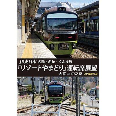画像1: 8/21発売予定 JR東日本 名湯・名跡・ぐんま旅 「リゾートやまどり」 運転席展望 【DVD】