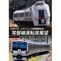 JR東日本 Jヴィレッジ駅開業記念 常磐線運転席展望 E531系 いわき ⇔ 富岡 (往復)/651系 いわき ⇔ 富岡 (往復) 【DVD】