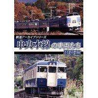 鉄道アーカイブシリーズ51 中央本線の車両たち 【甲斐篇】  甲府〜小淵沢【DVD】