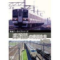 鉄道アーカイブシリーズ57 高崎線の車両たち 上州篇 高崎線(熊谷〜高崎) 【DVD】