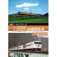 鉄道アーカイブシリーズ58 上越線の車両たち 上州・渋川篇【DVD】