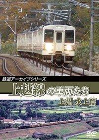 鉄道アーカイブシリーズ59 上越線の車両たち 上州・水上篇【DVD】