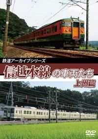 鉄道アーカイブシリーズ61 信越本線の車両たち 上州篇 信越本線(高崎~横川)【DVD】