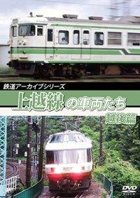 鉄道アーカイブシリーズ60 上越線の車両たち 越後篇【DVD】