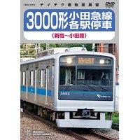 新発売!! 3000形 小田急線各駅停車(新宿〜小田原)【DVD】