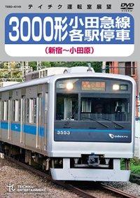 3000形 小田急線各駅停車(新宿〜小田原)【DVD】