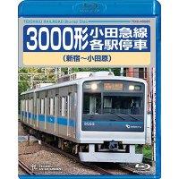 3000形 小田急線各駅停車(新宿〜小田原)【BD】