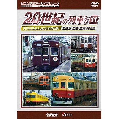 画像1: よみがえる20世紀の列車たち11 私鉄III 北陸・東海・関西篇 奥井宗夫8ミリビデオ作品集【DVD】