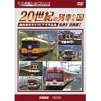 よみがえる20世紀の列車たち13 私鉄V 近鉄篇1 奥井宗夫8ミリビデオ作品集【DVD】