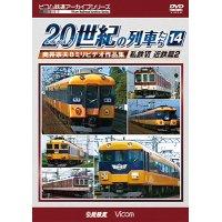 よみがえる20世紀の列車たち14 私鉄VI 近鉄篇2 奥井宗夫8ミリビデオ作品集【DVD】