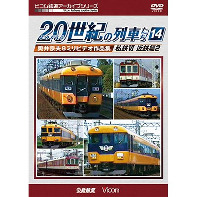 画像1: よみがえる20世紀の列車たち14 私鉄VI 近鉄篇2 奥井宗夫8ミリビデオ作品集【DVD】