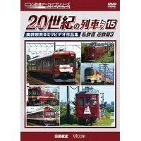 よみがえる20世紀の列車たち15 私鉄VII 近鉄篇3 奥井宗夫8ミリビデオ作品集【DVD】
