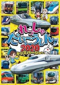 新発売!! れっしゃだいこうしん2020 キッズバージョン【DVD】