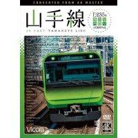 E235系山手線 4K撮影作品  内回り/外回り 【DVD】
