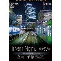 Train Night View E235系 夜の山手線 4K撮影作品 内回り 【DVD】