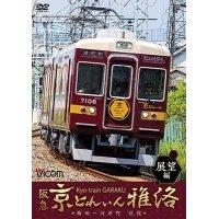 阪急 京とれいん 雅洛 展望編 梅田~河原町 往復 【DVD】