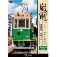 嵐電 モト1000形  ~電動貨車 古都をゆく~ 嵐山本線 往復 【DVD】