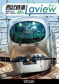 新発売!! 西武鉄道001系 Laview 特急ちちぶ  池袋~西武秩父【DVD】