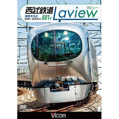 画像1: 西武鉄道001系 Laview 特急ちちぶ  池袋~西武秩父【DVD】