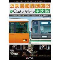 近鉄けいはんな線&Osaka Metro中央線 4K撮影作品 学研奈良登美ヶ丘~コスモスクエア(ゆめはんな)往復【DVD】